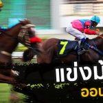 ม้าแข่งออนไลน์-คาสิโน