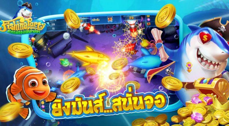 เเกมยิงปลาของค่าย PG Slot-เกม
