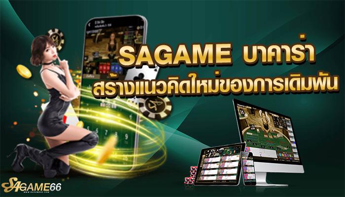 sagame-เกม